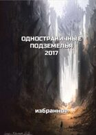 Одностраничные подземелья 2017 - избранное