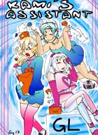 Kami's assistant / God's assistant chapter 1