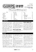 GURPS Lite (Korean Fourth Edition)
