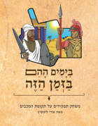 In Those Days, at This Time (Hebrew)