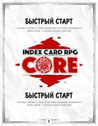 Index Card Rpg: Бесплатный быстрый старт на русском языке
