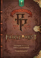 Fairyforest First book of adventures