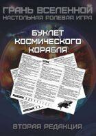 Грань Вселенной: Буклет космического корабля