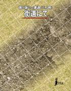 第5版ミニ遭遇(3Lv用)『街道にて』