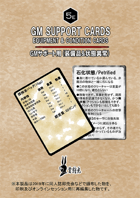 GMサポート用(装備品&状態異常)カード