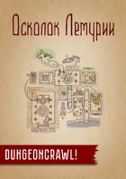 Компактное подземелье: Осколок Лемурии