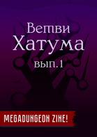 Ветви Хатума, выпуск 1