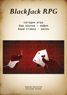 BlackJack RPG - Русская версия