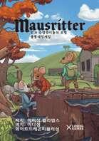 마우스 리터(Mouse Ritter)