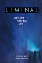 리미널 국문판 QSR(Liminal Korean Ver.)