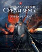 """НРИ """"Приключения в Средиземье"""". Книга игрока."""