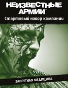 """Стартовое приключение «Запретная медицина» к НРИ """"Неизвестные Армии"""""""