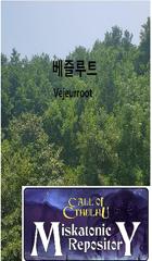 [Korean] 베즐루트(Vejeurroot)
