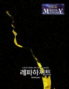 [Korean] Les parasite 레파하지트 (Korean)
