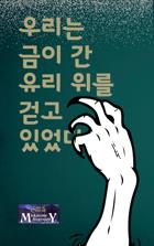 [Korean] Broken Glass (Korean) 우리는 금이 간 유리 위를 걷고 있었다