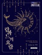 [Korean] 람파드의 요람 (Korean)