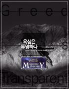 [Korean] 욕심은 투명하다 (Korean)