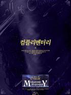[Korean] Complimentary