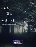 [Korean] 이름 없는 영혼 하나./A Nameless Soul.(Korean)