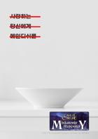 [Korean] 사랑하는 당신에게 메인디쉬를