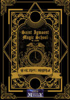 [Korean] Saint Igmoont Magic School 4