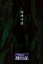 [Korean] Celadon Green Paradise 비색낙원 (korean)