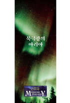 [Korean]Aria of Northern Lights 북극광의 아리아 (korean)