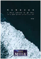 [Korean]A Wound Submerged by the Waves 파도에 잠긴 상처 (Korean)
