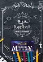 [Korean] 방과후 탐사활동 기록 (Afterschool Adventure Time) (Korean)