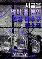 [Korean]시급을 많이 줄 뿐인 한강하수구 청소직