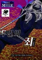 [Korean] 우연과 우연과 우연의 죄 (우연, 죄)