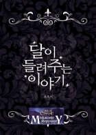 [Korean] The story of the moon 달이 들려주는 이야기