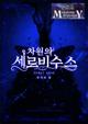 [Korean/ Servi Suis] 차원의 세르비수스: 무지의 장