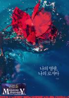 나의 영광, 나의 로지아 (Korean)