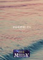 베어문 해안으로 (Korean)