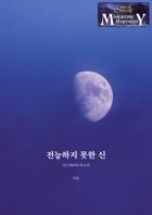 [Korean] 전능하지 못한 신
