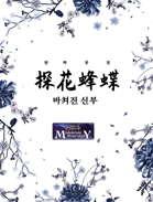 [KOREAN]탐화봉접; 바쳐진 신부 (tamhwabongjeoup)