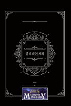 [korean] 종이 매인 자리