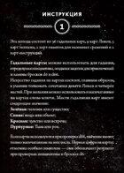 Колода Ликов (54 карты и обороты)