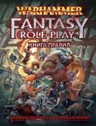 Книга правил Warhammer Fantasy RolePlay 4