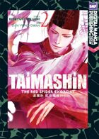 Taimashin: The Red Spider Exorcist Vol. 2 (manga)