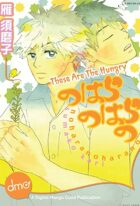 These Are The Hungry (Yaoi Manga)