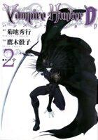 Vampire Hunter D vol.2 (Japanese Edition)(manga)