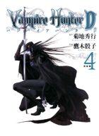 Vampire Hunter D vol.4 (Japanese Edition)(manga)