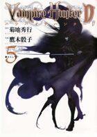 Vampire Hunter D vol.5 (Japanese Edition)(manga)