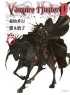 Vampire Hunter D vol.6 (Japanese Edition)(manga)