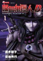 Vampire Hunter D vol.1 (Chinese Edition)(manga)