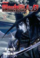 Vampire Hunter D vol.2 (Chinese Edition)(manga)