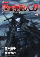Vampire Hunter D vol.4 (Chinese Edition)(manga)