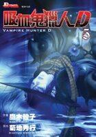 Vampire Hunter D vol.5 (Chinese Edition)(manga)